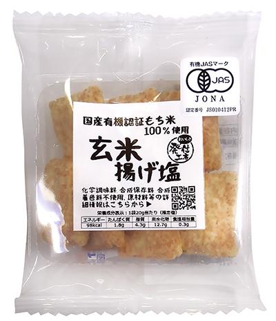 玄米揚げ塩